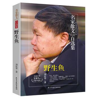 野生鱼-刘庆邦散文集