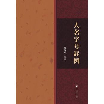 人名字号辞例(精装)