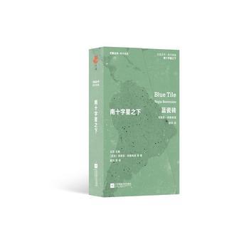 红狐丛书:南十字星之下(全八册)