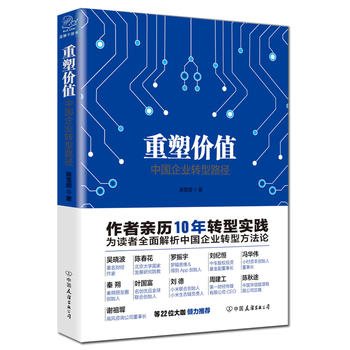 重塑价值:中国企业转型路径