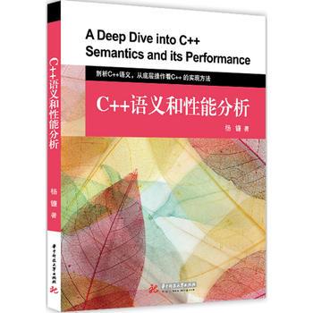 C++语义和性能分析