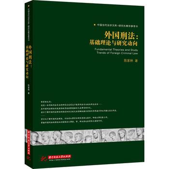 外国刑法:基础理论与研究动向