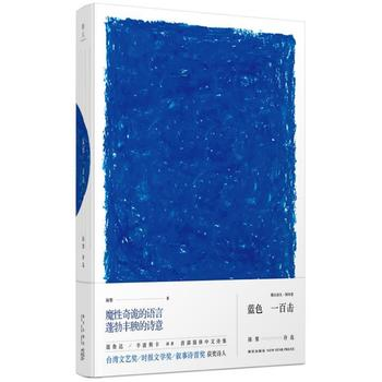 蓝色一百击