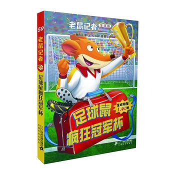 老鼠记者全球版59 足球鼠疯狂冠军杯