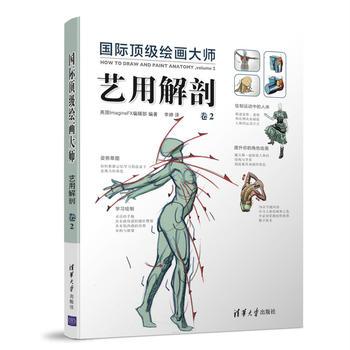 国际顶级绘画大师——艺用解剖 卷2