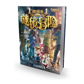 墨多多谜境冒险第5册 隐匿的巫女面具(下)查理九世漫画版