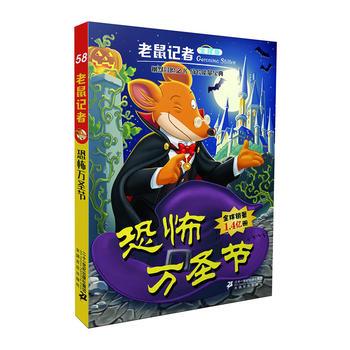 老鼠记者全球版58 恐怖万圣节