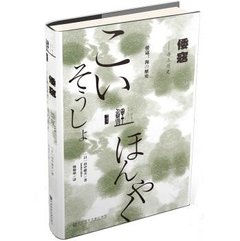 鲤译丛·倭寇:海上历史