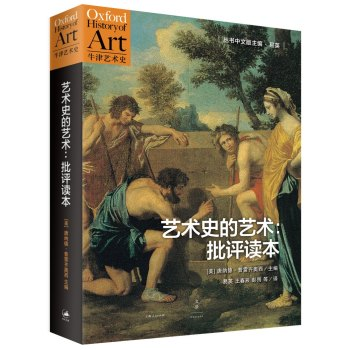 艺术史的艺术:批评读本