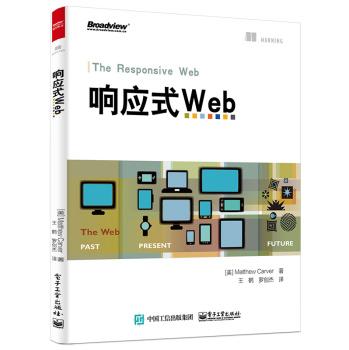 响应式Web