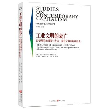 当代资本主义研究丛书 工业文明的衰亡