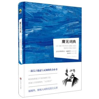 庸见词典(修订版)(精装)