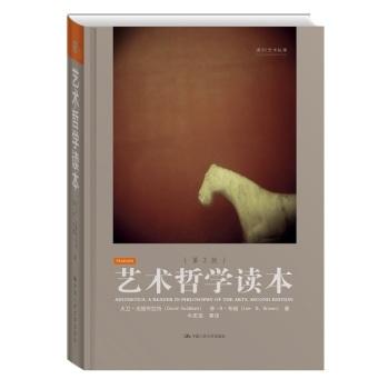 艺术哲学读本(第2版)