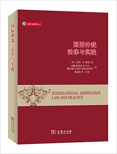 国际仲裁:法律与实践(威科法律译丛)