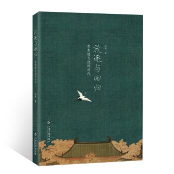放逐与回归:苏东坡与他的时代