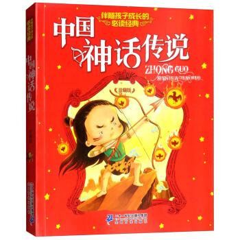 伴随孩子成长的必读经典:中国神话传说(珍藏版)