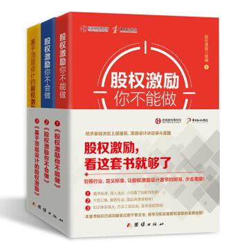 股权激励一本通 事实案例+基础知识+实操方法(套装共3册)