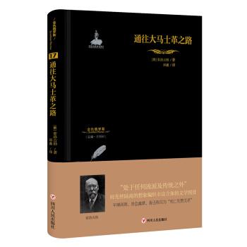 金色俄罗斯丛书(17):通往大马士革之路(精装)