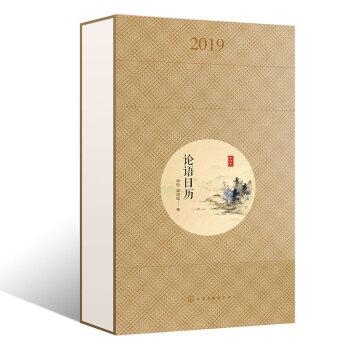 论语日历(精装)