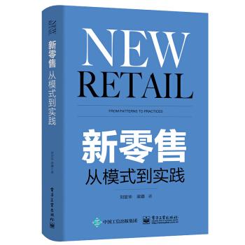 新零售:从模式到实践(精装)