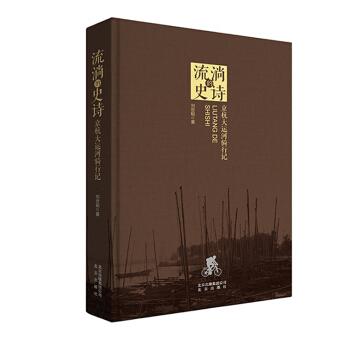 流淌的史诗 京杭大运河骑行记