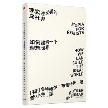 现实主义者的乌托邦:如何建构一个理想世界(精装)