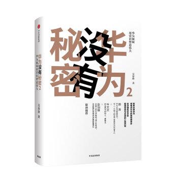 华为没有秘密2(精装)