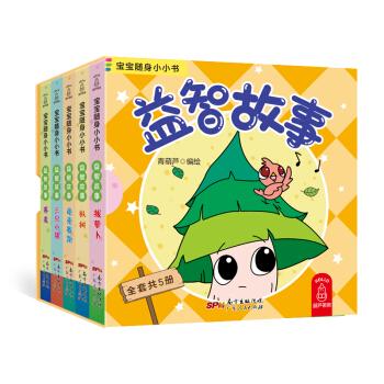 宝宝随身小小书·益智故事(全套5册)