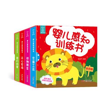 婴儿感知训练书(全套4册)