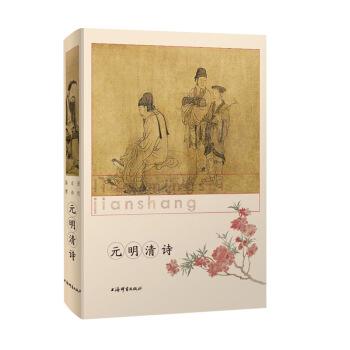 历代名诗鉴赏·元明清诗(精装)