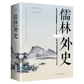 经典随身读:儒林外史