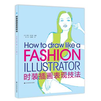 时装插画表现技法