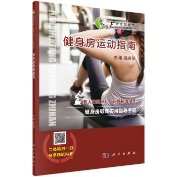 健身房运动指南