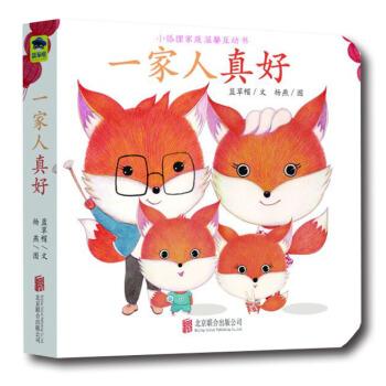 小狐狸家庭温馨互动书系列:一家人真好(精装)