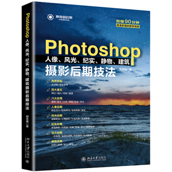 Photoshop人像、风光、纪实、静物、建筑摄影后期技法