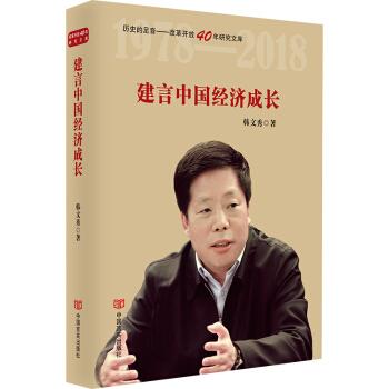 建言中国经济成长(精装)