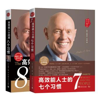 高效能人士的七个习惯+迈向卓越的八个习惯畅销经典套装:从效能迈向卓越