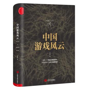 中国游戏风云(精装)