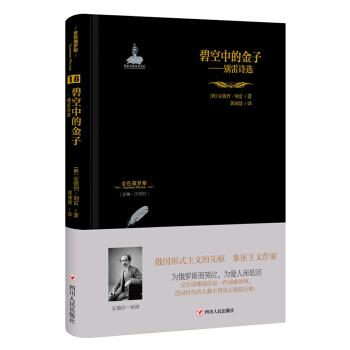 金色俄罗斯丛书(18)·碧空中的金子:别雷诗选
