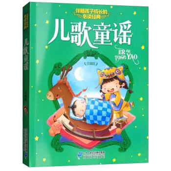 伴随孩子成长的必读经典:儿歌童谣(珍藏版)
