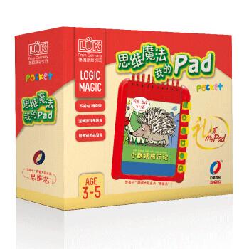 思维魔法·我的Pad pocket 口袋书(套装8册+旋钮板)