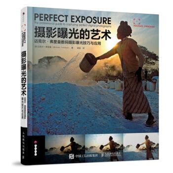 摄影曝光的艺术:迈克尔 弗里曼数码摄影曝光技巧与应用