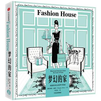 时尚精灵梅根·赫斯手绘系列:梦幻的家(精装)