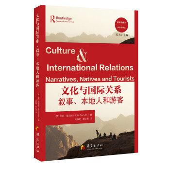 文化与国际关系