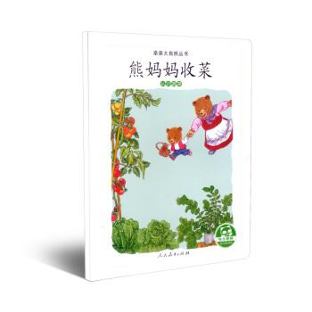 亲亲大自然丛书:熊妈妈收菜·认识蔬菜
