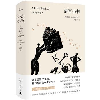 语言小书(精装)