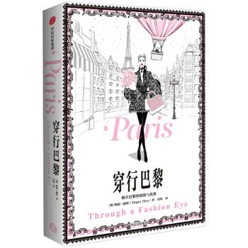 时尚精灵梅根·赫斯手绘系列:穿行巴黎(精装)
