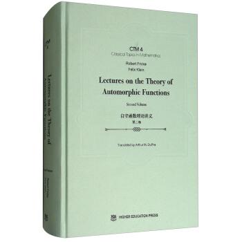 自守函数理论讲义 第二卷 (Lectures on the Theory of