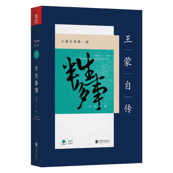 王蒙自传第一部:半生多事(新版)