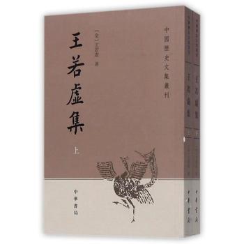 中国历史文集丛刊:王若虚集(套装共2册)